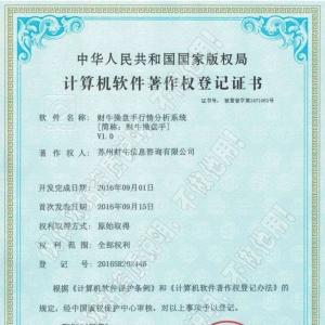 2016年苏州财牛全新智能操盘系统【财牛操盘手】获得国家版权证书 ...